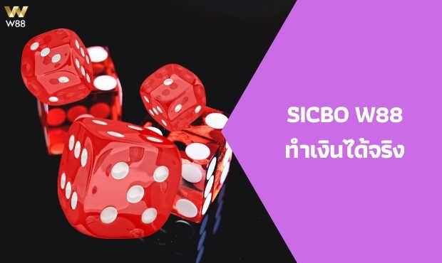 SICBO w88 ทำเงินได้จริง