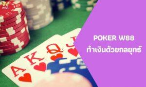 Poker w88 ทำเงินด้วยกลยุทธ์