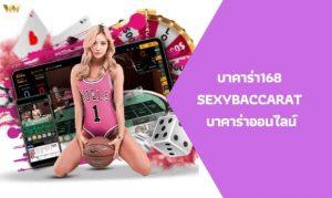 บาคาร่า168 Sexybaccarat บาคาร่าออนไลน์