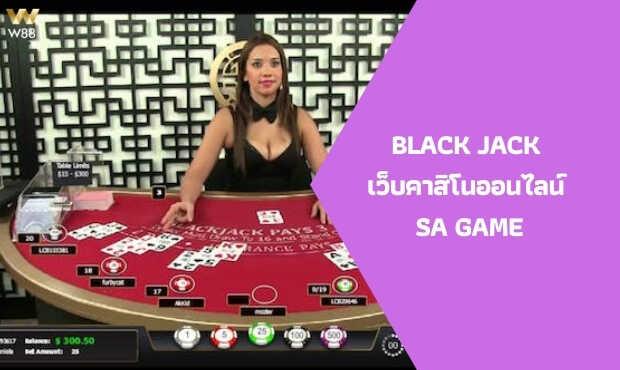 Black Jack เว็บคาสิโนออนไลน์ SA GAME