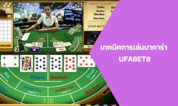 เทคนิคการเล่นบาคาร่า ufabet8