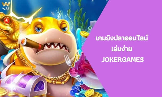 เกมยิงปลาออนไลน์ เล่นง่าย jokergames