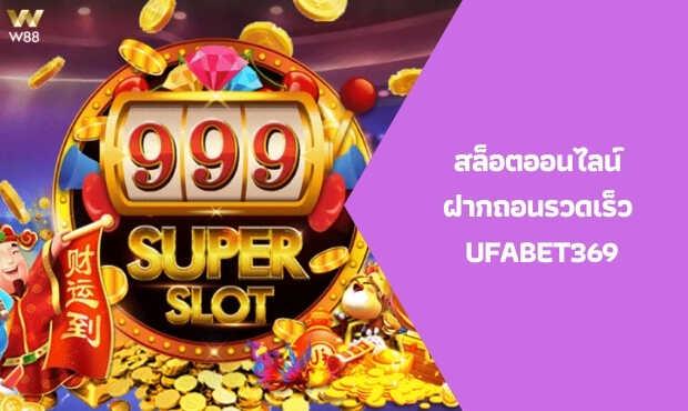 สล็อตออนไลน์ ฝากถอนรวดเร็ว ufabet369