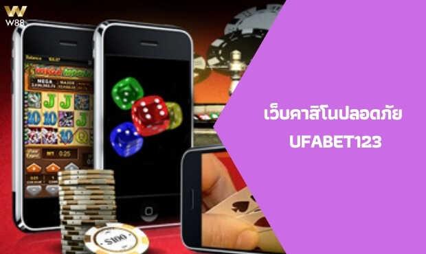 เว็บคาสิโนปลอดภัย ufabet123