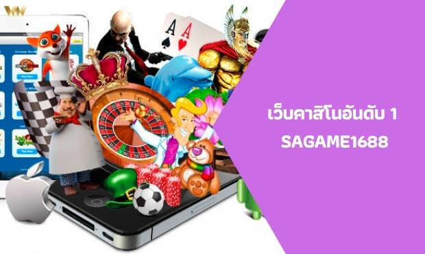 เว็บคาสิโนอันดับ 1 sagame1688